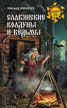 Славянские колдуны и ведьмы фото №1