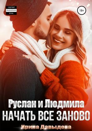 Руслан и Людмила. Начать все заново фото №1