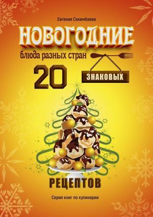 Новогодние блюда разных стран. 20знаковых рецептов фото №1