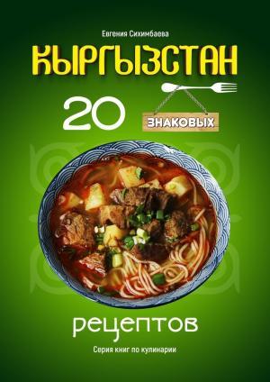 Кыргызстан: 20знаковых рецептов фото №1