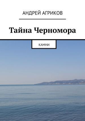 Тайна Черномора. Камни фото №1