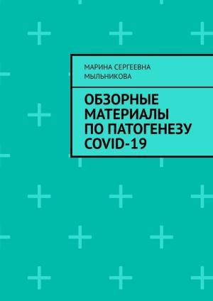 Обзорные материалы поПАТОГЕНЕЗУ COVID-19