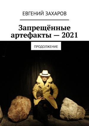 Запрещённые артефакты–2021. Продолжение фото №1