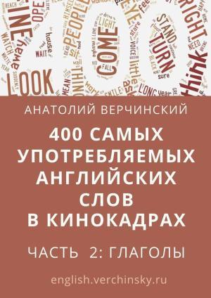 400самых употребляемых английских слов вкинокадрах. Часть 2: глаголы фото №1