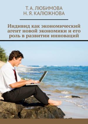 Индивид как экономический агент новой экономики иего роль вразвитии инноваций фото №1