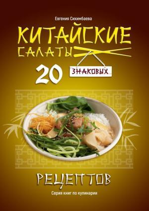 Китайские салаты: 20знаковых рецептов фото №1