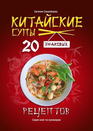 Китайские супы: 20знаковых рецептов фото №1