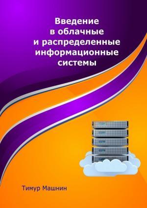 Введение воблачные ираспределенные информационные системы фото №1