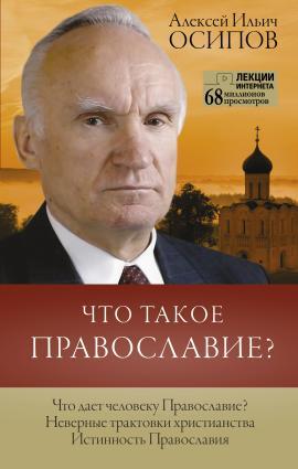 Что такое Православие? фото №1