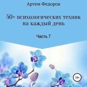 50+ психологических техник на каждый день. Часть 7