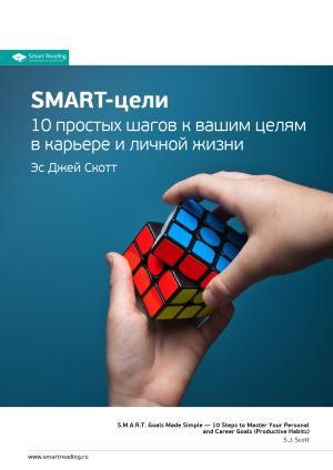 Ключевые идеи книги: SMART-цели. 10 простых шагов к вашим целям в карьере и личной жизни. Эс Джей Скотт фото №1