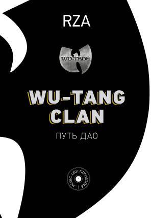 Wu-Tang Clan. Путь Дао фото №1