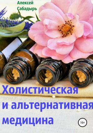Холистическая и альтернативная медицина фото №1
