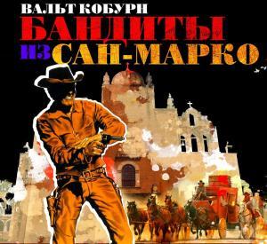 Бандиты из Сан-Марко фото №1