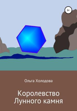 Королевство Лунного камня фото №1