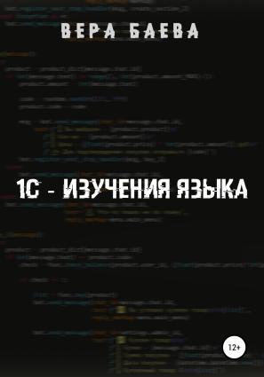 1C. Изучение языка фото №1