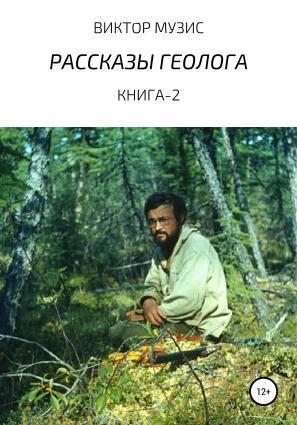 Рассказы геолога. Книга 2 фото №1