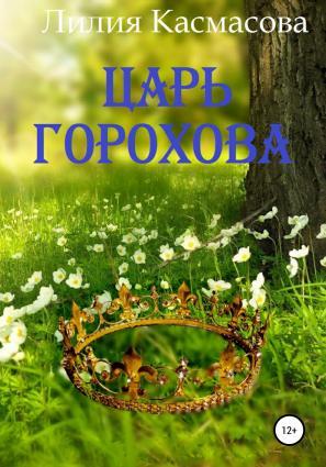Царь Горохова фото №1