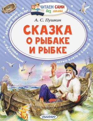 Сказка о рыбаке и рыбке фото №1