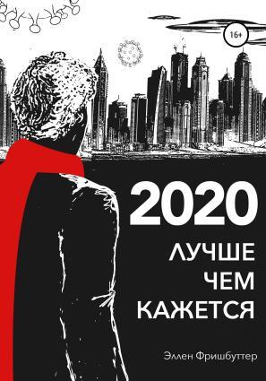 2020. Лучше, чем кажется фото №1