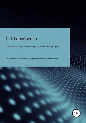 Курс «Инженер по расчету и выбору регулирующей арматуры» фото №1