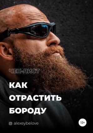 Как отрастить бороду фото №1
