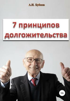 Семь принципов долгожительства фото №1