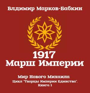 1917 Марш Империи фото №1