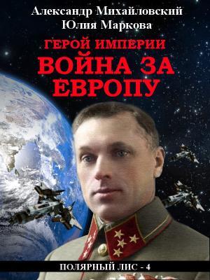 Герой империи. Война за Европу фото №1