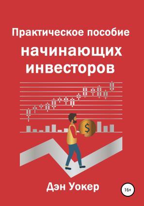 Практическое пособие начинающих инвесторов фото №1