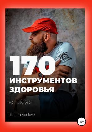 170 инструментов здоровья