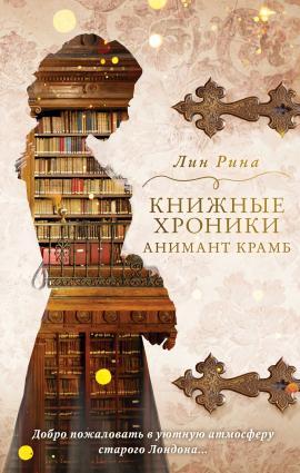 Книжные хроники Анимант Крамб фото №1