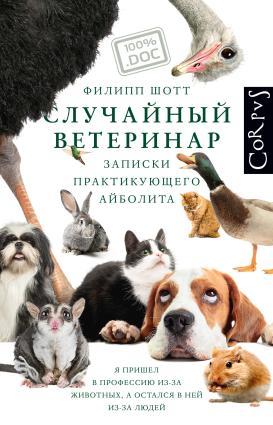 Случайный ветеринар. Записки практикующего айболита фото №1