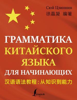 Грамматика китайского языка для начинающих фото №1