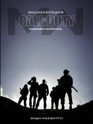 Call of Duty: Modern Warfare. Энциклопедия фото №1