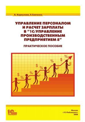 Управление персоналом и расчет зарплаты в «1С:Управление производственным предприятием 8». Практическое пособие фото №1
