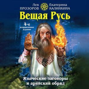 Вещая Русь. Языческие заговоры и арийский обряд фото №1