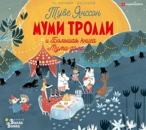 Муми-тролли и Большая книга Муми-дола фото №1