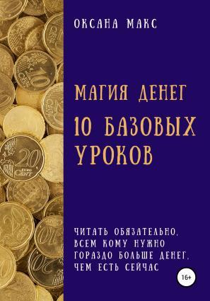 Магия денег. 10 базовых уроков фото №1