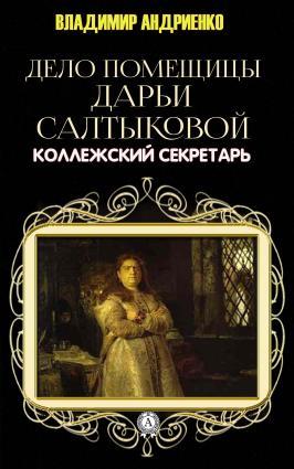 Дело помещицы Дарьи Салтыковой