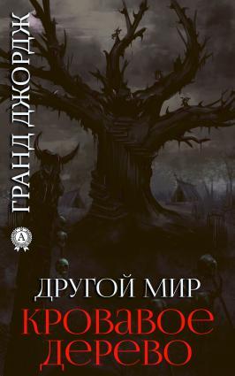 Другой мир. Кровавое дерево. Книга 5 фото №1