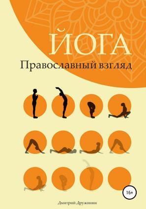 Йога. Православный взгляд фото №1