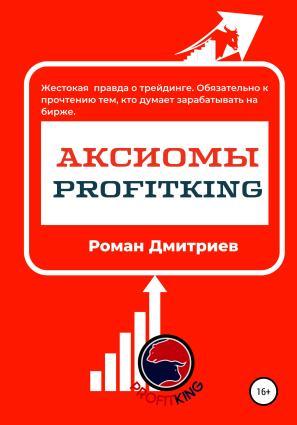 Аксиомы ProfitKing фото №1
