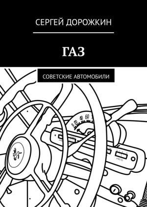 ГАЗ. Советские автомобили фото №1