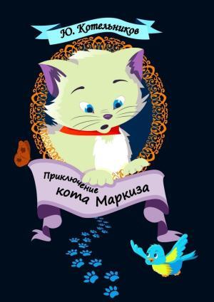 Приключение кота Маркиза фото №1