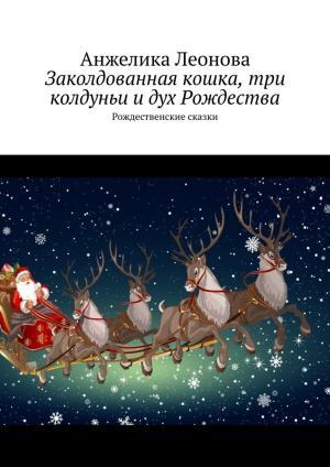Заколдованная кошка, три колдуньи идух Рождества. Рождественские сказки фото №1