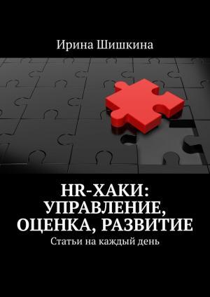 HR-хаки: управление, оценка, развитие. Статьи накаждыйдень фото №1