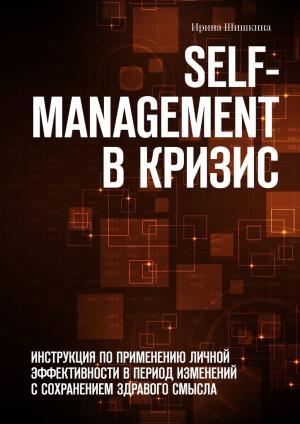 Self-management вкризис. ИНСТРУКЦИЯ ПОПРИМЕНЕНИЮ личной эффективности впериод изменений ссохранением здравого смысла фото №1