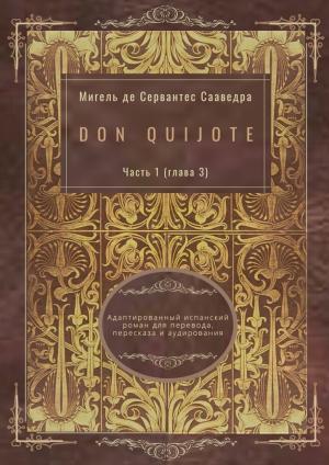 Don Quijote. Часть 1(глава3). Адаптированный испанский роман для перевода, пересказа и аудирования фото №1