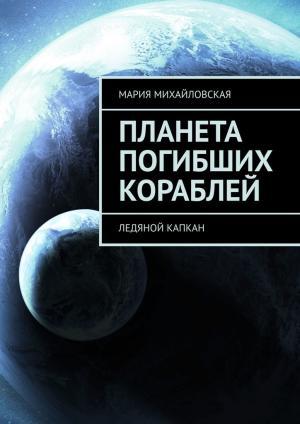 Планета погибших кораблей. Ледяной капкан фото №1